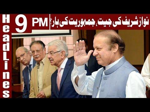 Nawaz Sharif is Back in Business - Headlines and Bulletin - 9 PM - 21 November 2017 -Express