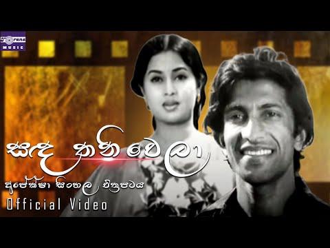 Sanda Thaniwela - Apeksha - Movie Song