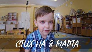 Стих ребенка на 8 марта