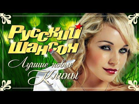 РУССКИЙ ШАНСОН. Лучшие Новые Видео Клипы Сезона Лето 2020. Official Music Video. Russian Super Hit.
