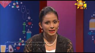 Hiru Medical Centre EP 14 | 2017-11-28 Thumbnail