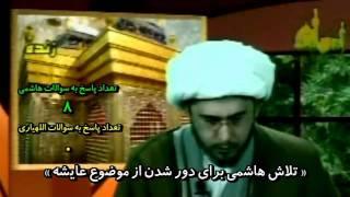 مناظره شیخ اللهیاری با هاشمی از شبکه کلمه