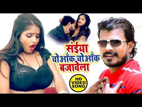 Pramod Premi का धमाकेदार #Video Song 2019 | Saiya Choank Choank Bajawela | Latest Bhojpuri Song 2019