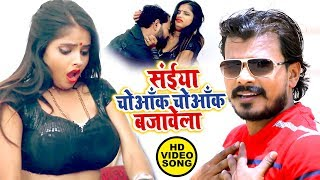 Pramod Premi का धमाकेदार #Video Song 2019 | Saiya Choank Choank Bajawela | Latest Bhojpuri Song 2019
