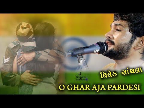 ghar-aaja-pardeshi-||-gadar-||-desh-bhakti-song-||-for-15-aug-2019-||-vivek-sanchla-||