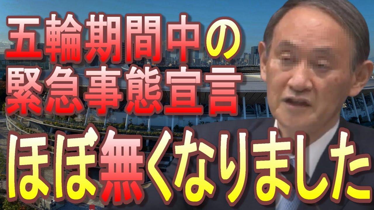 菅総理「五輪中に緊急事態宣言なら無観客も辞さない!」観客上限1万人で五輪開催するため、やりもしないこと言い始める【東京五輪・パラリンピック】