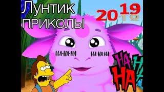 Приколы Лунтик 2019 очень смешно хахаха