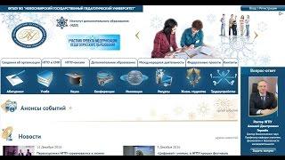 Дистанционное обучение в НГПУ (nspu.ru) | ВидеоОбзор кабинета НГПУ
