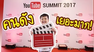 อู้ววว ! คนดังเต็มไปหมดเลย !! Youtube มอบโล่ทอง 29 ช่องดัง | Around The Dale