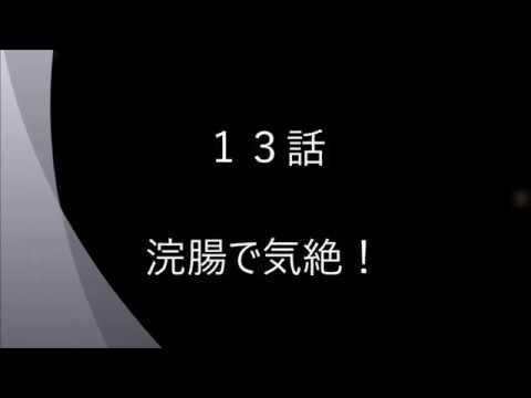【実話】俺の大事故と入院生活 13話 浣腸で気絶