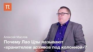 Личность и учение Лао Цзы Алексей Маслов