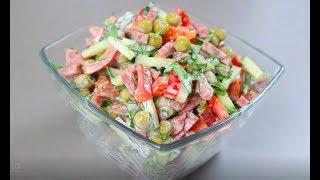 Вкусный Салат за 1 минуту !