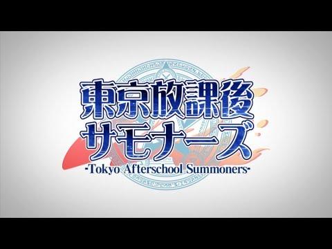 Tokyo After School Summoners