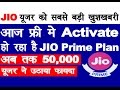 Big Good News For Jio Users  Only Today Reliance Jio Prime Membership Plan Activate 100% Free  Real