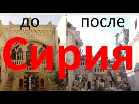 Сирия. До и