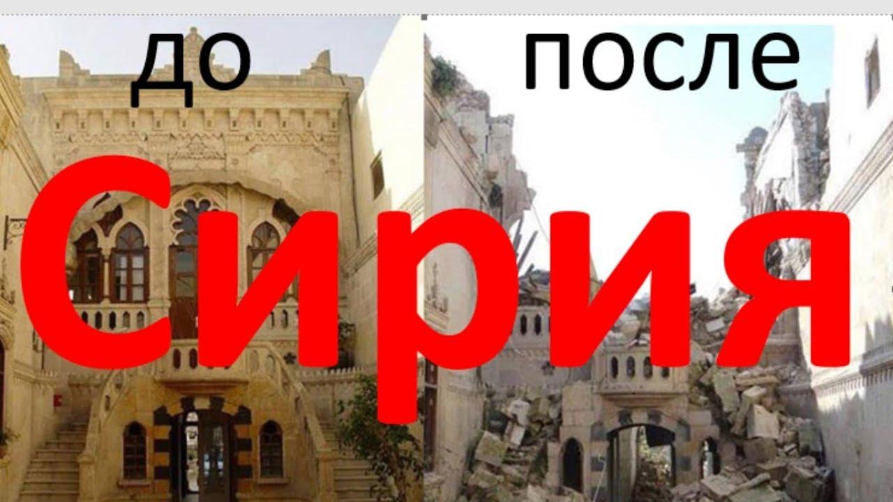 Сирия. До и после войны - YouTube