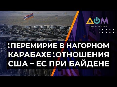 Цена мира в Карабахе. Роль Путина. Ожидания от Байдена