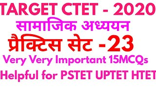 सामाजिक अध्ययन(SST) प्रैक्टिस सेट -23