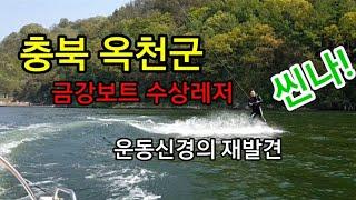 금강휴게소의 수상레저
