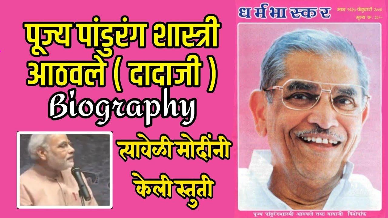 Pandurang Shastri, the founder of Swadhyaya Parivar bhavgeet