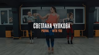 TOTAL STRIP DAY | Светлана Чулкова | Podval  - With You