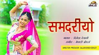 समदरियो हिलोरा लेवे || राजस्थान का सबसे ज्यादा पसंदिदा गीत || दिनेश देवासी || BAYAN MATA SONG || 4K