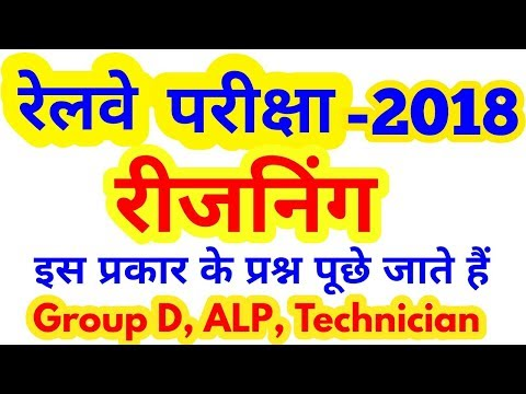 Reasoning Trick in Hindi For Railways Exam 2018 Group D, ALP, Technician,, Reasoning for railway