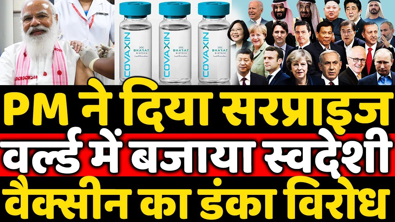 Indian Pm Modi Surprise Whole World And Media And Promote Sawdesi Vaccine To Whole World ?