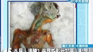 中天新聞》外星人遺體?俄羅斯影片70萬人點閱