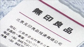 「無印良品」の商標 良品計画が中国企業に敗訴確定(19/12/14)
