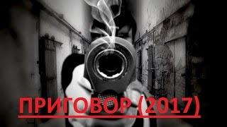 Приговор 2017 ДЕТЕКТИВ 18   ШИКАРНЫЙ РУССКИЙ ДЕТЕКТИВ 2017 ДЛЯ ВЗРОСЛЫХ 18