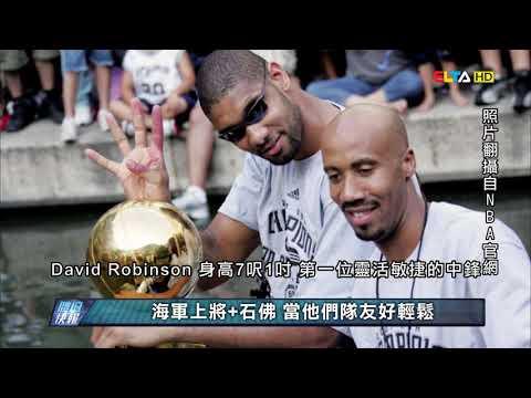 愛爾達電視20181101新聞/馬刺防守大鎖包溫 專訪爆鄧肯秘辛