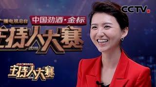 [2019主持人大赛]龚凡不想当主持人的理工女不是好的IT从业者| CCTV