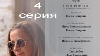 Пропрованс. Драматические истории 4#4 Ника Белоцерковская, реж.Елена Спирина(4 серия «Камарг» belonika.ru ~ instagram.com/belonika ~ instagram.com/bloodymerry., 2014-02-06T23:36:13.000Z)