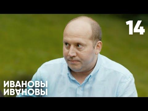 Ивановы - Ивановы | Сезон 1 | Серия 14