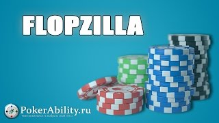 Покер обучение | Flopzilla
