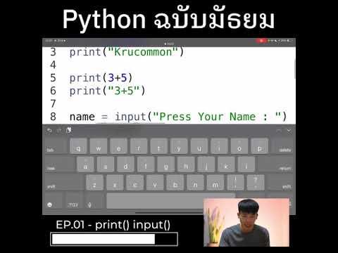 [EP.01] เริ่มต้นยังไงถ้าจะเรียนเขียนโปรแกรมด้วยมือถือ - Python ฉบับมัธยม(คนทั่วไป)