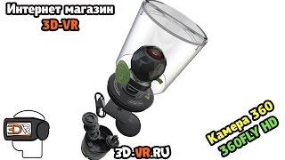 Відео огляд, розпакування 360fly HD Купити у Москві