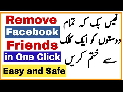 How to Remove All Facebook friends at Once | Remove All Fb Friends In One Click 2018 | Yt Qurban