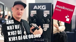 aKG K67 DJ, K167 DJ, K181 DJ UE Обзор. Musikmesse 2016 djshop.by