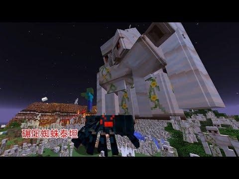 我的世界泰坦生物25:铁傀儡大军碾压蜘蛛泰坦,让显卡再次燃烧