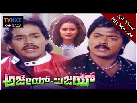 Ajay Vijay || Full Length Kannada Movie || Murali || Raghuveer|| Chithra || TVNXT Kannada