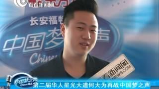 第二届华人星光大道何大为再战中国梦之声