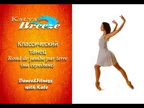 Урок классического танца - Rond de jambe par terre (на середине)