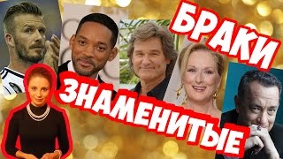 Звездные браки шоу бизнеса. Уилл Смит, Том Хэнкс, Мэрил Стрип и др....