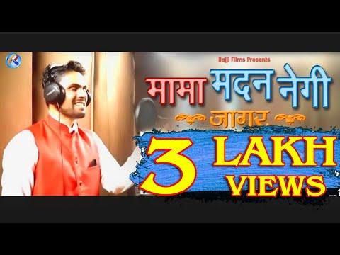 Mama Madan Negi || Latest Gahrwali Song 2018 || New Uttrakhandi Songh || Padam Singh || Rajji Films