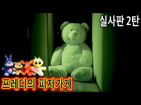 Real Life Five Nights at Freddy's 2 : Giant Teddy Bear !!!