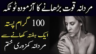 Wazifa for mardana quwwat | Mardana Kamzori kay ilaj ka Wazifa In Urdu | Desi Totka Ilaj