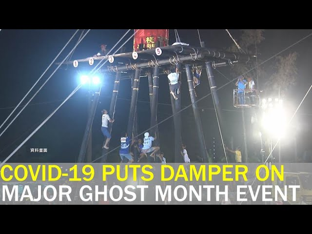 Ghost Month's most exciting events scale back amid pandemic   Taiwan News   RTI