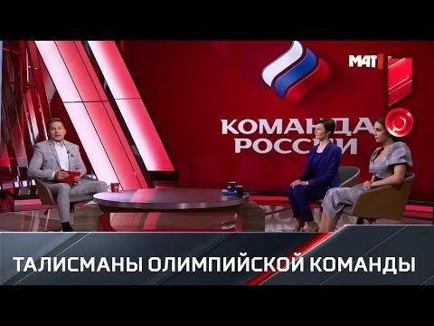 В эфире «Матч ТВ» впервые показали новые талисманы Олимпийской команды России. Спецэфир